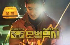 Lee Je Hoon Ceritakan Adegan Favoritnya di Taxi Driver - JPNN.com